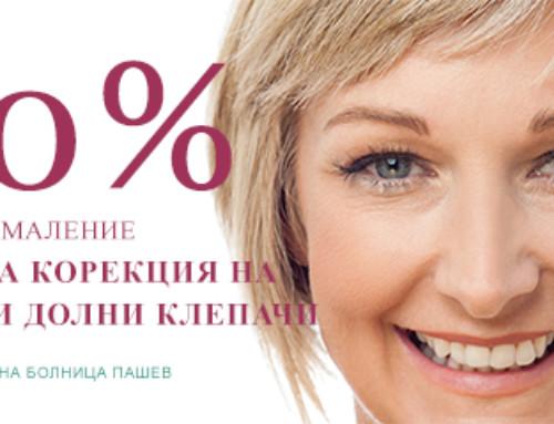 50% НАМАЛЕНИЕ НА ЕСТЕТИЧНА БЛЕФАРОПЛАСТИКА НА ГОРНИ И/ИЛИ ДОЛНИ КЛЕПАЧИ